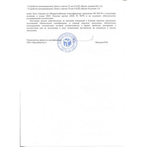 Аппликатор  Ляпко Коврик  Ляпко  4